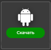 Загрузка Brawl Stars на андроид